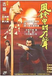 Feng ling zhong di dao xing Poster