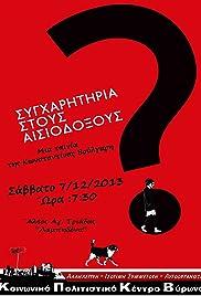Sygharitiria stous aisiodoxous? Poster