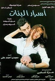 Asrar el-banaat(2001) Poster - Movie Forum, Cast, Reviews