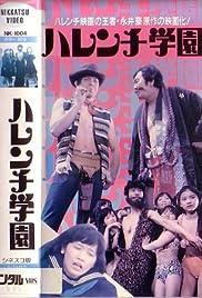 Seishun kigeki: Harenchi gakuen Poster