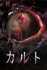 Karuto(2013) Poster - Movie Forum, Cast, Reviews