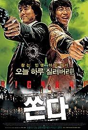 Ssonda(2007) Poster - Movie Forum, Cast, Reviews