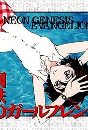 Shin seiki evangelion: Koutetsu no girlfriend Poster