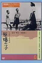 Image of Children of Hiroshima