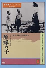 Children of Hiroshima (1952) Poster - Movie Forum, Cast, Reviews
