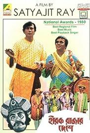 Heerak Rajar Deshe Poster