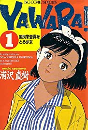 Yawara! A Fashionable Judo Girl Poster