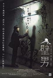 Kabe-otoko(2006) Poster - Movie Forum, Cast, Reviews
