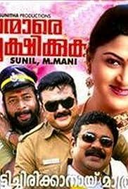 Vrudhanmare Sookshikkuka Poster