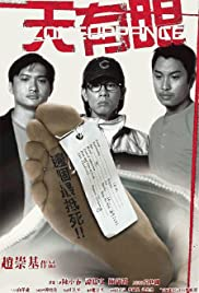 Tian you yan Poster