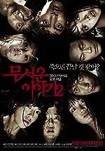 Horror Stories 2(2013)