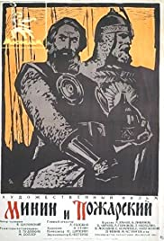 Minin i Pozharskiy Poster