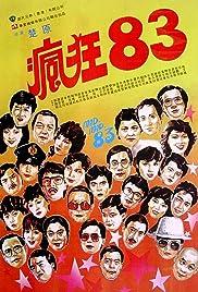 Feng kuang ba san Poster