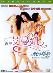 Emmanuelle in Hong Kong poster