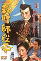 Image of Tateshi Danpei