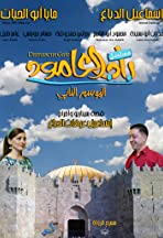 Bab Ela'mod: Damascus Gate