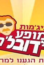Ha-Pijamot Ba-Mofa Shel Doval'e
