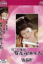 Kunoichi ninpo: Hyakka manji-garami Poster