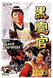 Hei ling guan Poster