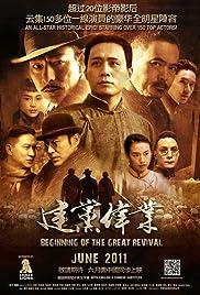 Jian dang wei ye Poster