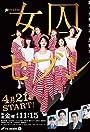 Seven Women in Prison