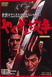 Yakuza to kôsô Poster