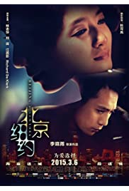 Watch Movie Beijing, New York (2015)