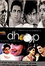 Dhoop