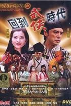Image of Yin yang lu shi liu zhi hui dao wu xia shi dai