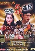 Yin yang lu shi liu zhi hui dao wu xia shi dai