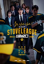 Stove League poster