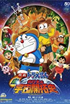 Primary image for Doraemon the Movie: The New Records of Nobita's Spaceblazer