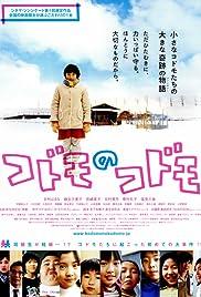 Kodomo no kodomo Poster