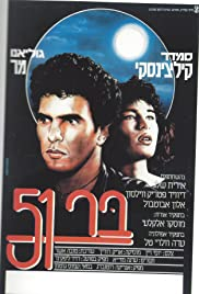 Bar 51 Poster