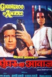Ghungroo Ki Awaaz Poster