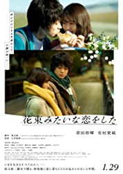 Loved Like a Flower Bouquet (2021) poster