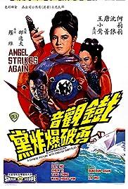 Tie guan yin yong po bao zha dang Poster