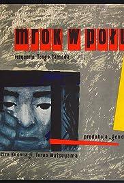 Mahiru no ankoku Poster