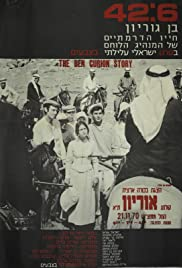 42:6 - Ben Gurion Poster