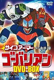 Saiko ama Gobarian Poster