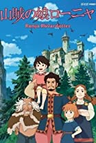 Image of Ronia the Robber's Daughter