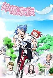 Kamisama kazoku Poster
