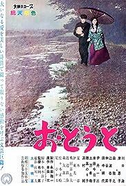 Otôto(1960) Poster - Movie Forum, Cast, Reviews