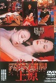 Yoshiwara enjô Poster