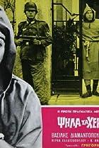 Image of Psila ta heria Hitler