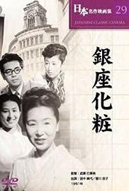 Ginza keshô Poster