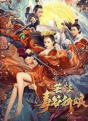 Yunxi: Poison Valley Bride (2019) poster
