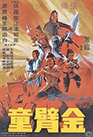 The Kid with the Golden Arm (1979) Poster - Movie Forum, Cast, Reviews