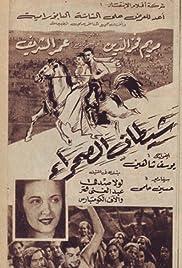 Shaytan al-Sahra Poster