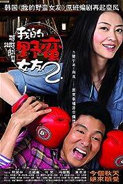 My Sassy Girl 2 (2010)